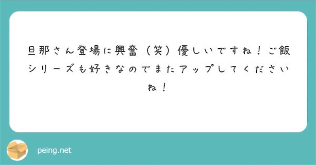 f:id:chanko_bamboo:20200414140513j:image
