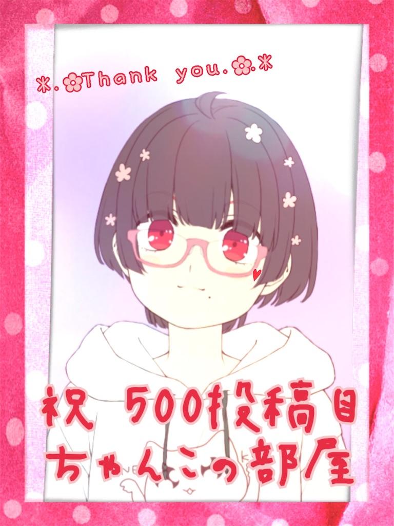 f:id:chanko_bamboo:20200423183402j:image