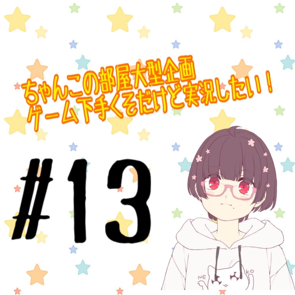 f:id:chanko_bamboo:20200515200711j:image