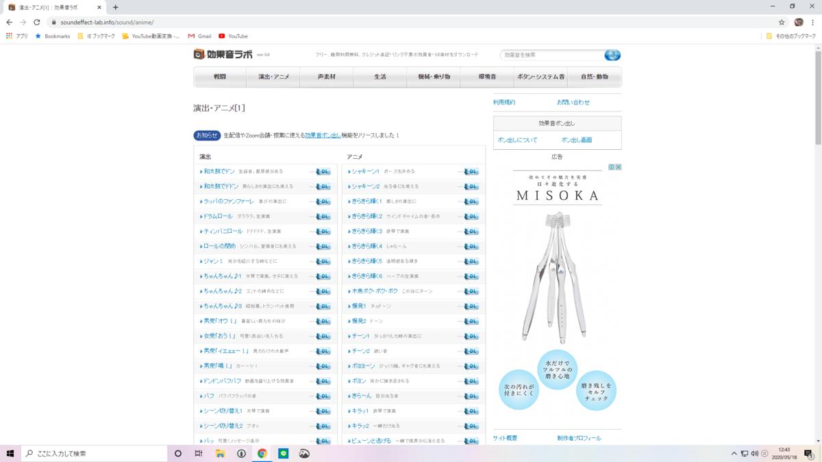 f:id:chanko_bamboo:20200518124316p:plain