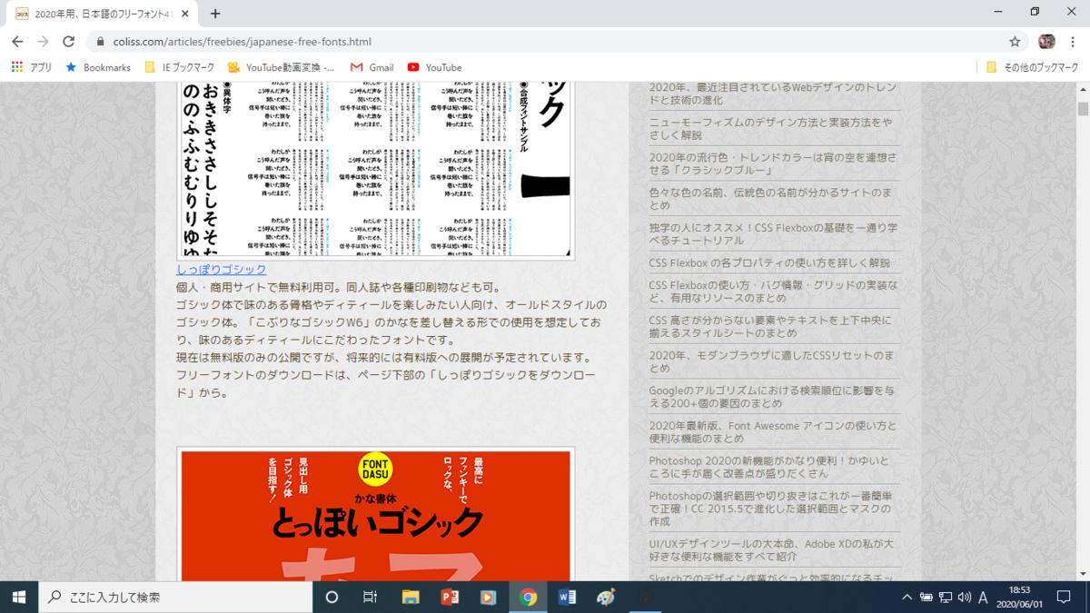 f:id:chanko_bamboo:20200601185345p:plain