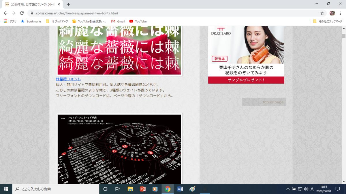 f:id:chanko_bamboo:20200601185411p:plain