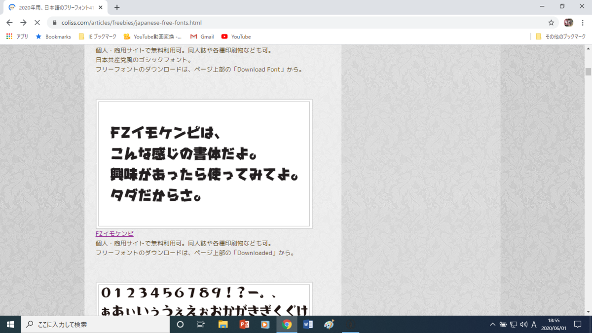 f:id:chanko_bamboo:20200601185521p:plain