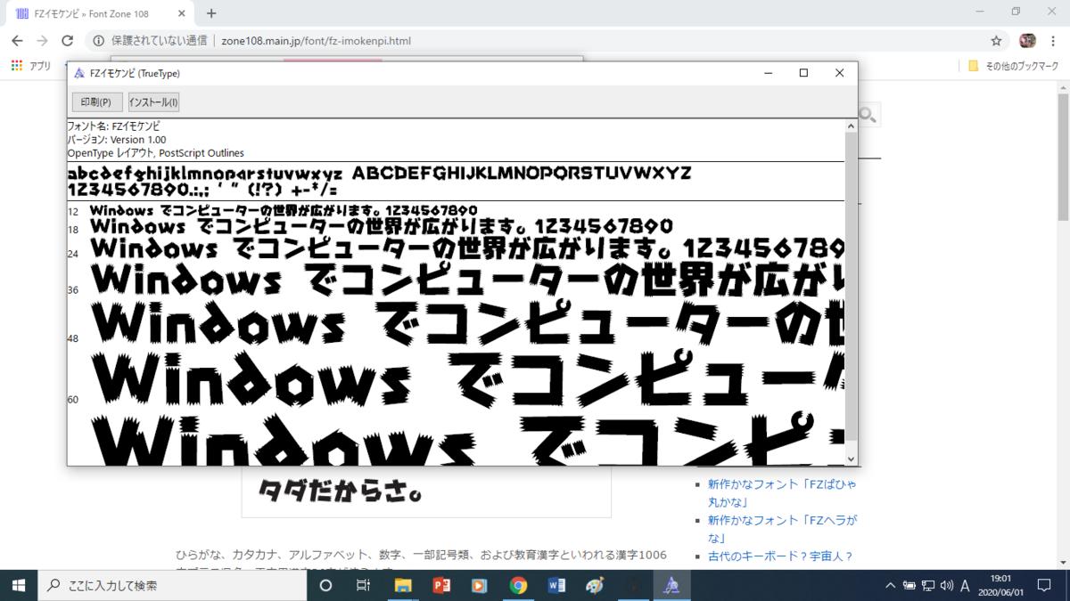 f:id:chanko_bamboo:20200601190108p:plain