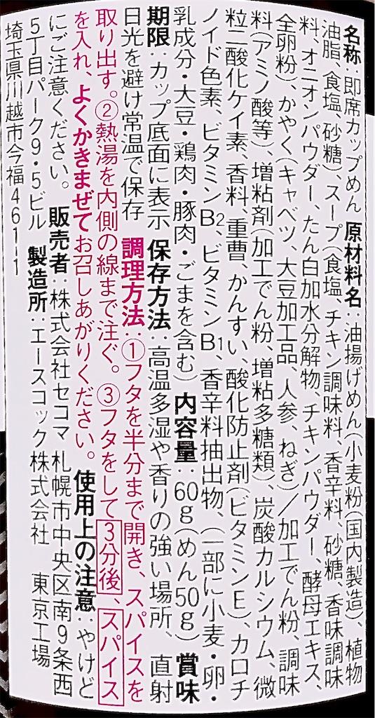 f:id:chanko_bamboo:20200616174235j:image