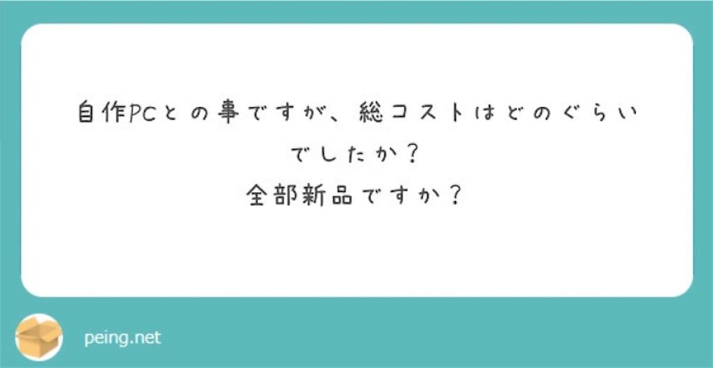 f:id:chanko_bamboo:20200623031544j:image