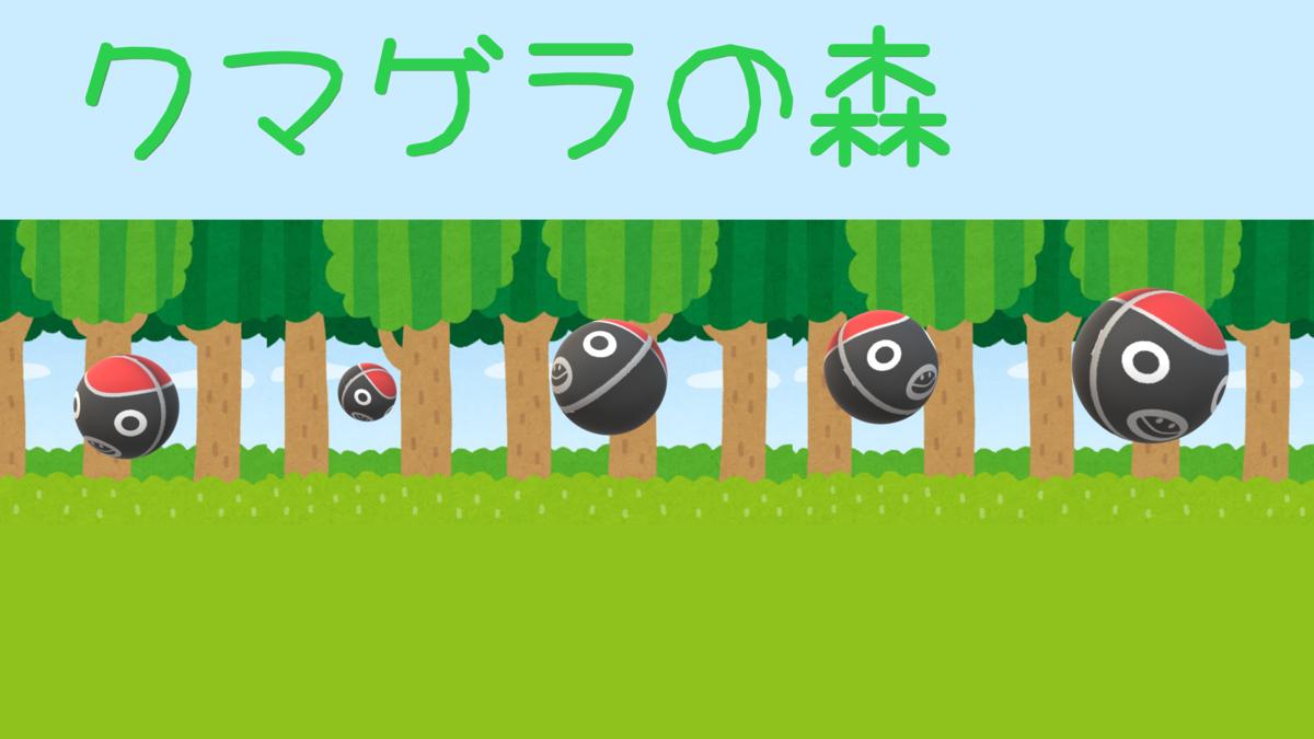 f:id:chanko_bamboo:20200625205519p:plain