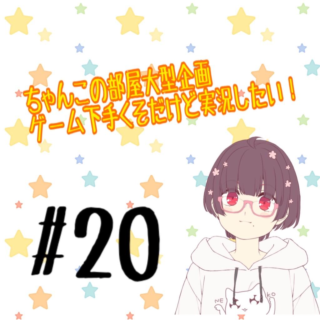 f:id:chanko_bamboo:20200708204921j:image