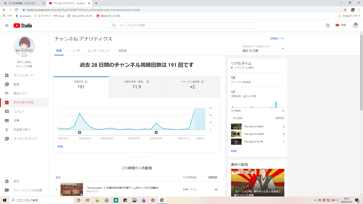 f:id:chanko_bamboo:20200716165331p:plain