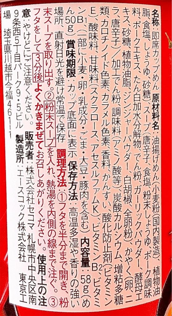 f:id:chanko_bamboo:20200718145201j:image