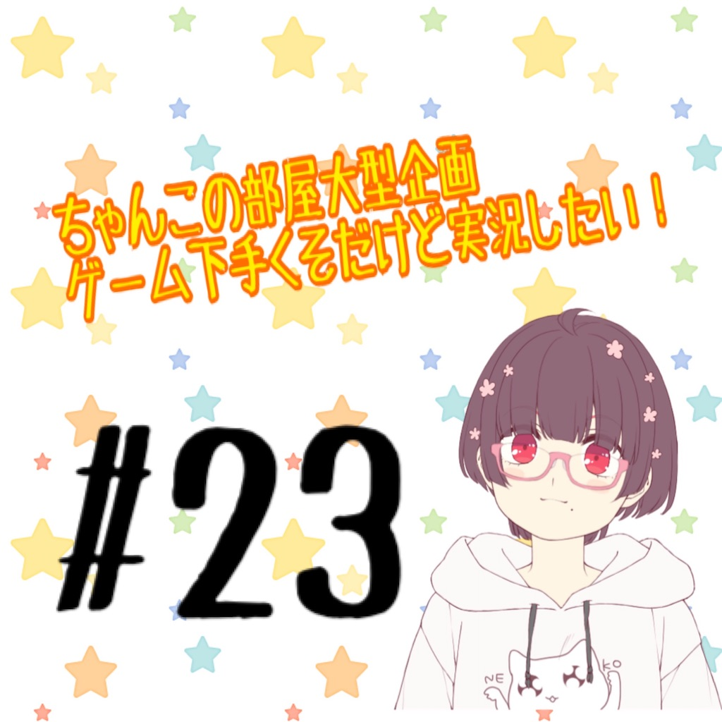 f:id:chanko_bamboo:20200726104704j:image