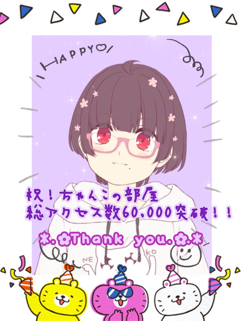 f:id:chanko_bamboo:20200730135925j:image
