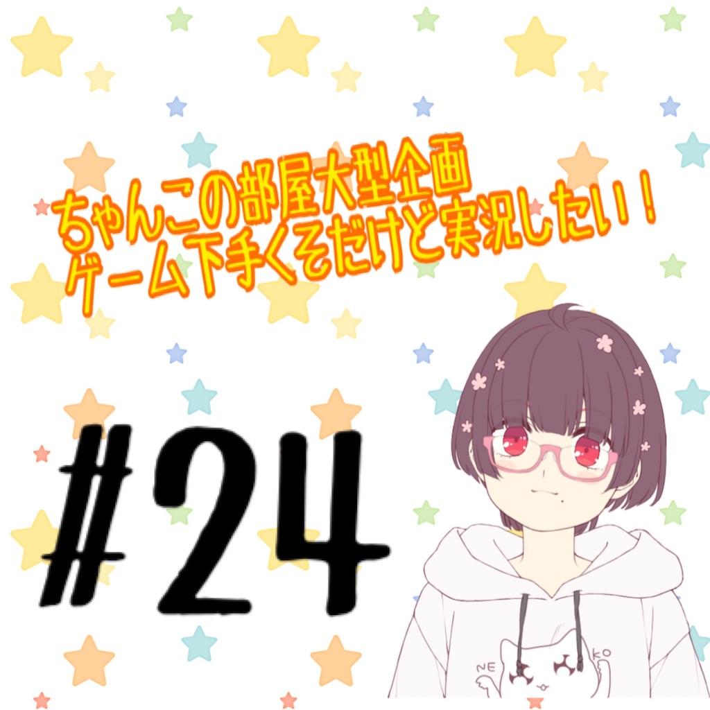 f:id:chanko_bamboo:20200730195856j:image