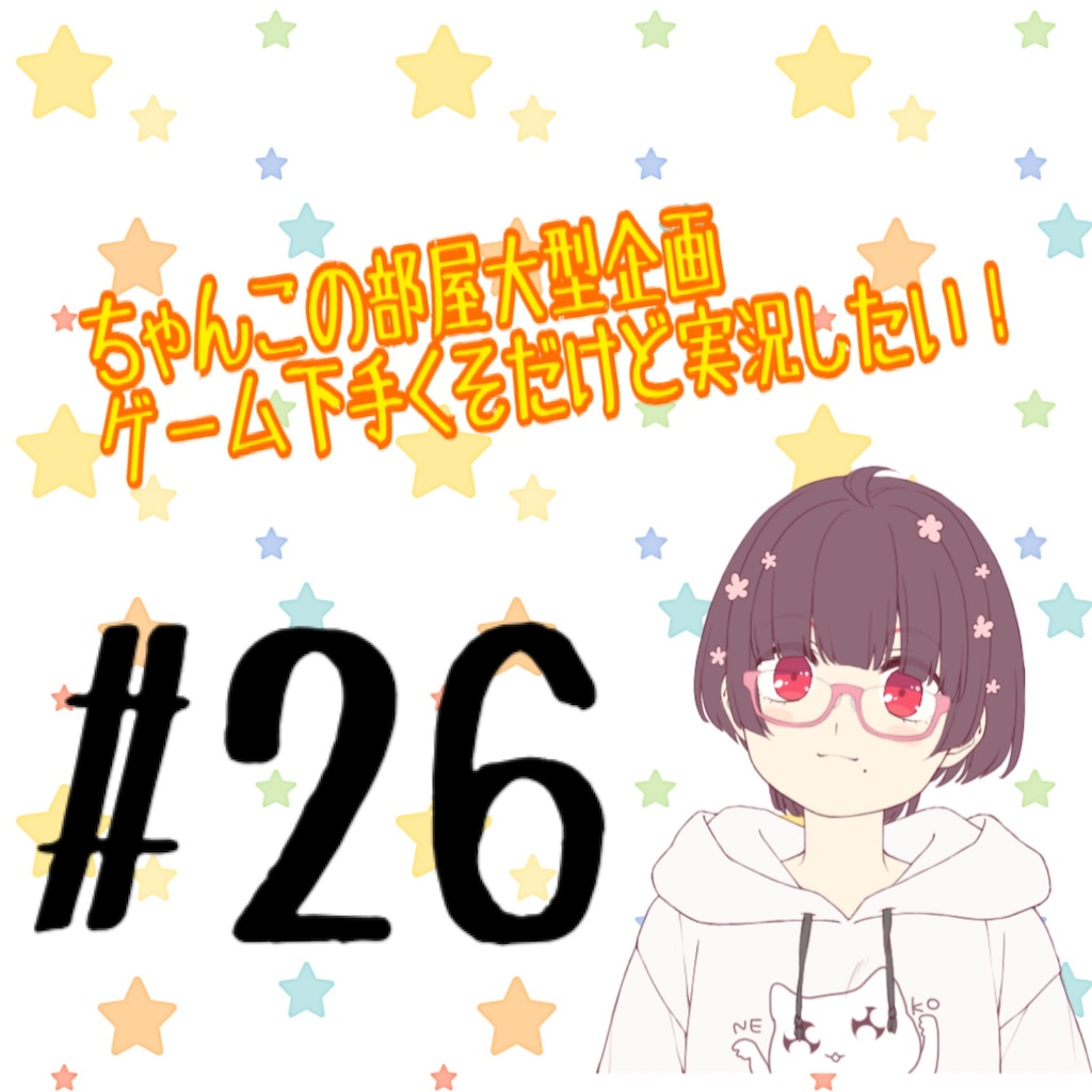f:id:chanko_bamboo:20200809190203j:image