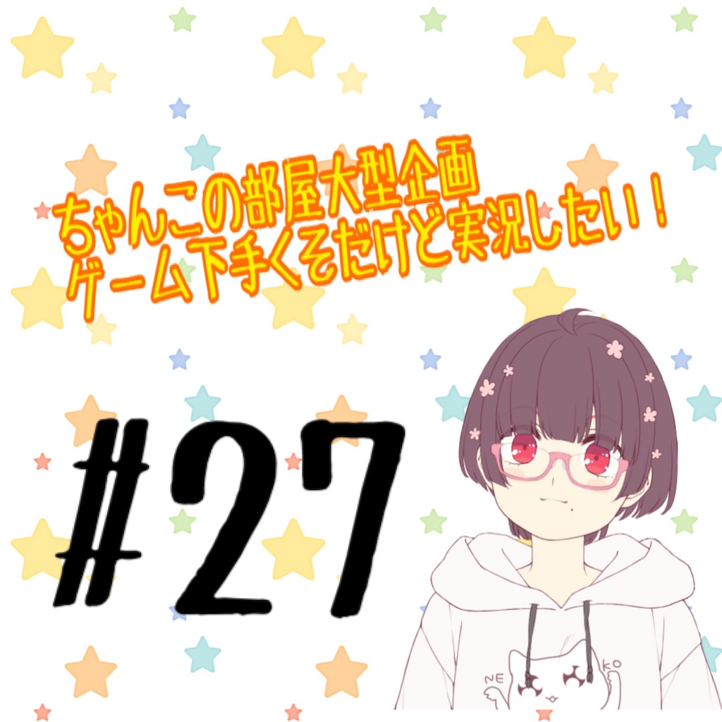 f:id:chanko_bamboo:20200809190217j:image