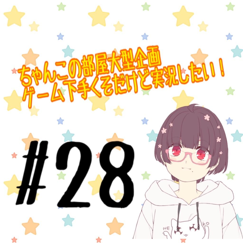 f:id:chanko_bamboo:20200809190256j:image