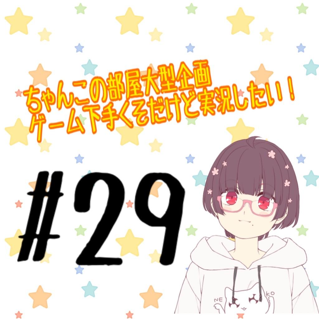 f:id:chanko_bamboo:20200809190311j:image
