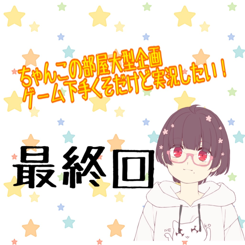 f:id:chanko_bamboo:20200809190328j:image