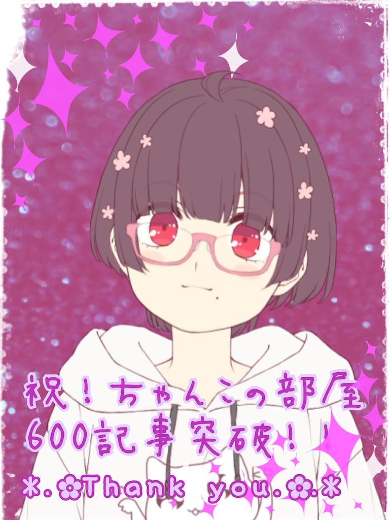 f:id:chanko_bamboo:20200810165722j:image