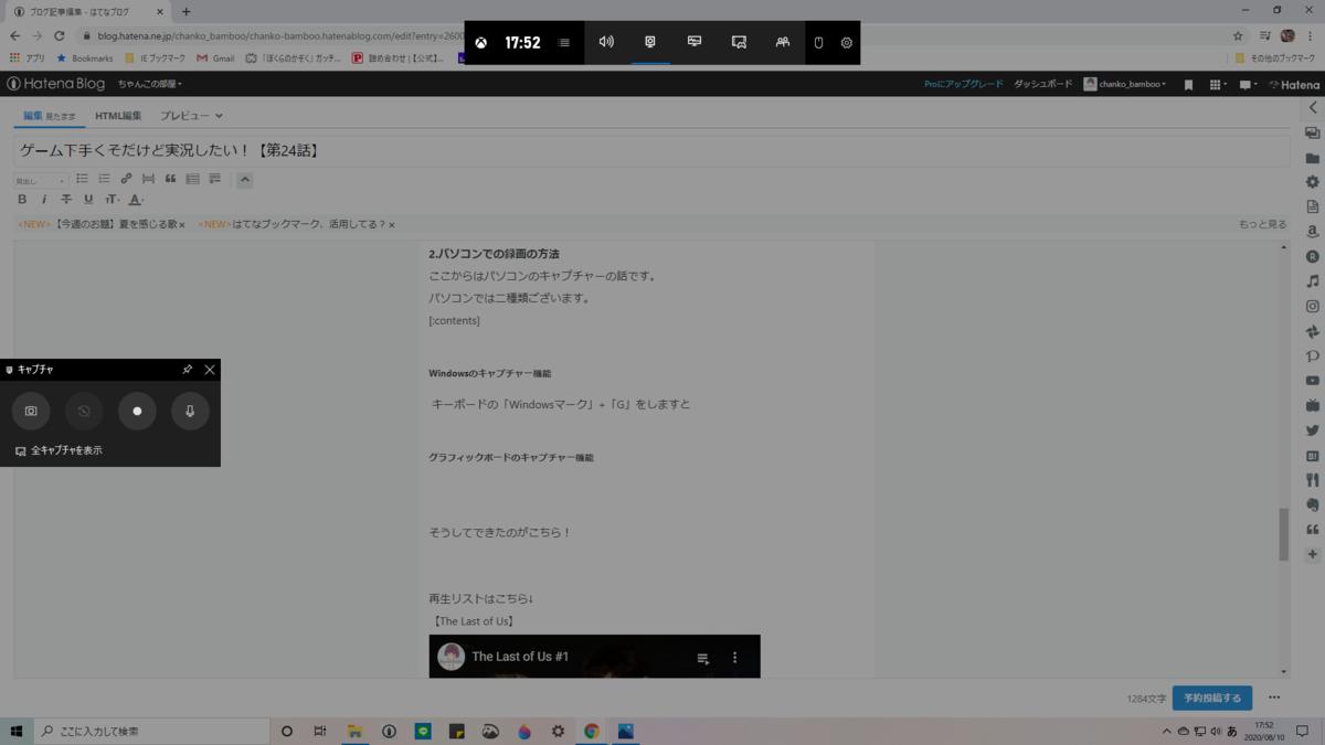 f:id:chanko_bamboo:20200810175253p:plain