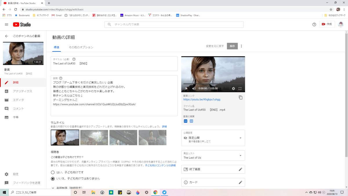 f:id:chanko_bamboo:20200813151743p:plain