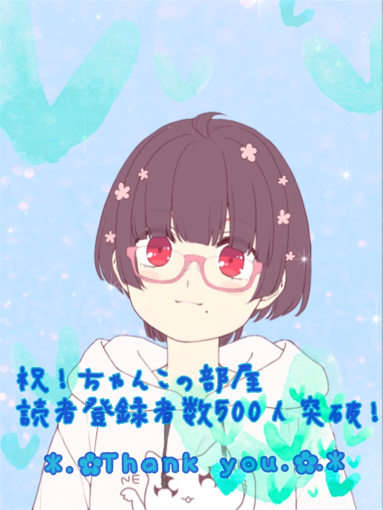 f:id:chanko_bamboo:20200826212140j:image