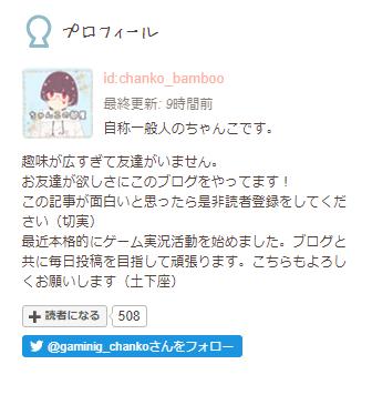 f:id:chanko_bamboo:20200907193318p:plain