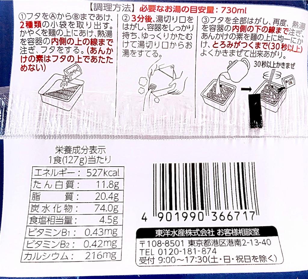 f:id:chanko_bamboo:20200909095604j:image