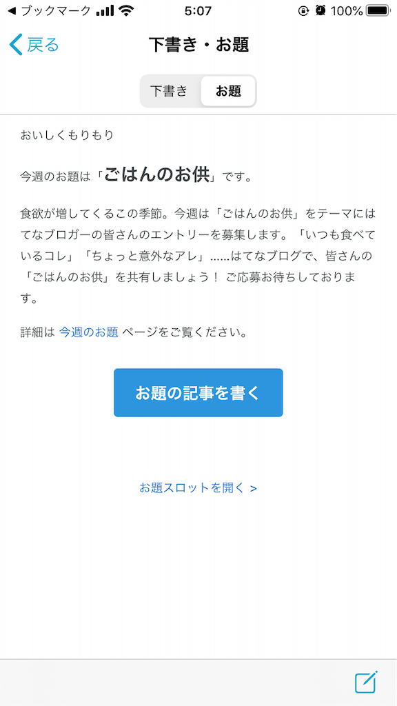 f:id:chanko_bamboo:20200912050752p:image