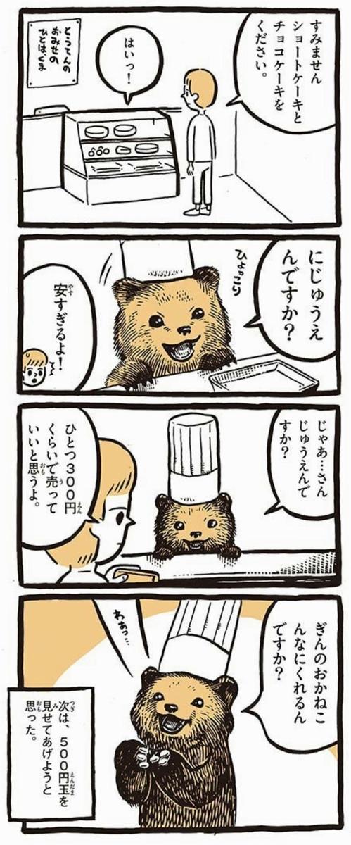f:id:chanko_bamboo:20200929175148j:plain