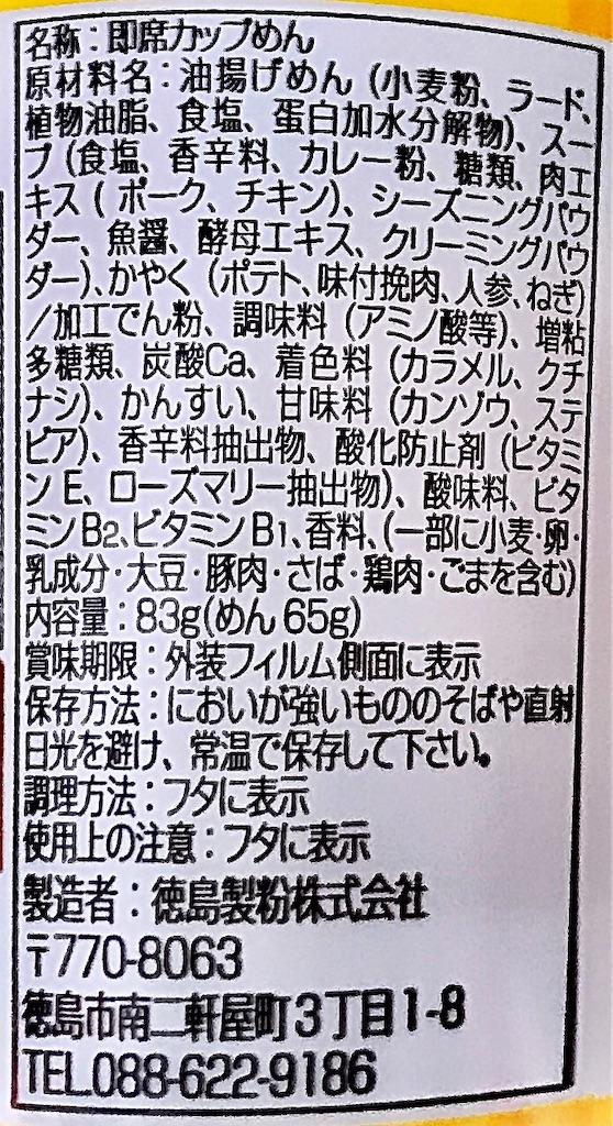 f:id:chanko_bamboo:20201017104742j:plain