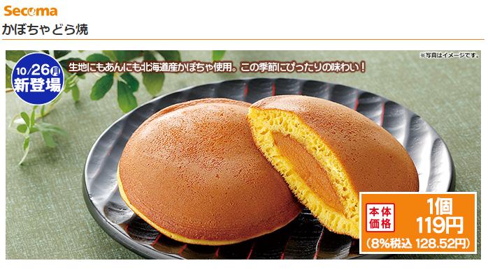 f:id:chanko_bamboo:20201027184004p:plain