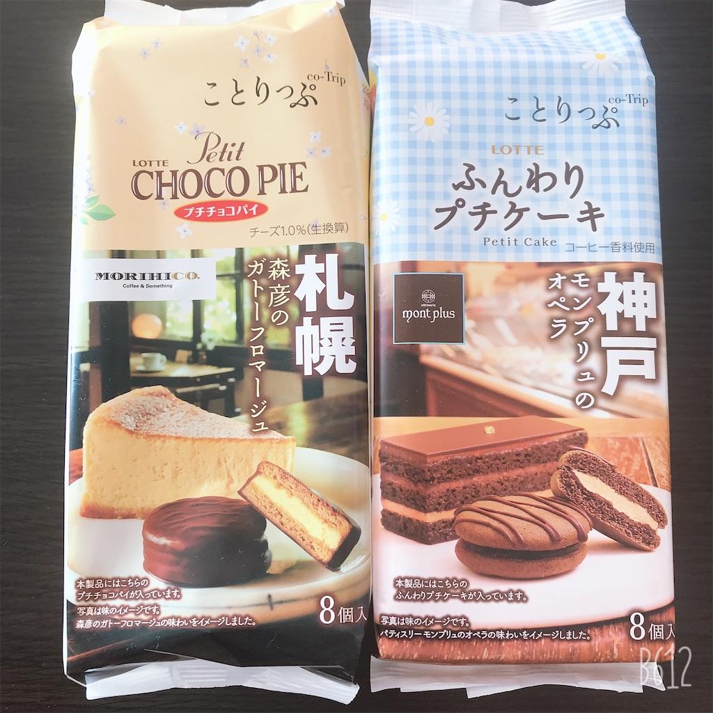 f:id:chanko_bamboo:20201028101122j:image