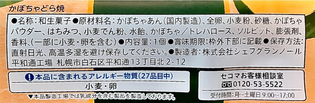 f:id:chanko_bamboo:20201028105748j:image