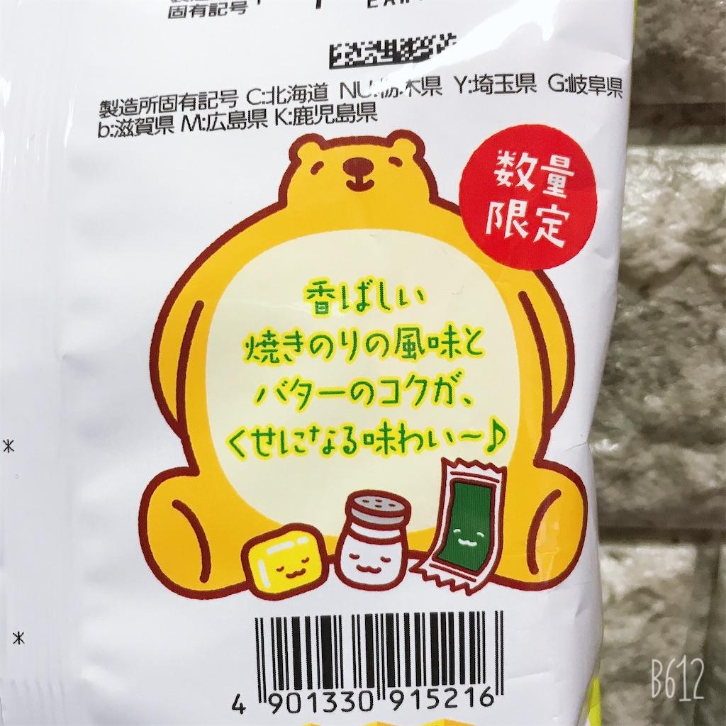 f:id:chanko_bamboo:20201103163523j:image