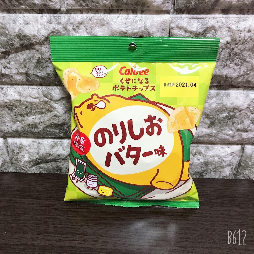 f:id:chanko_bamboo:20201103163528j:image