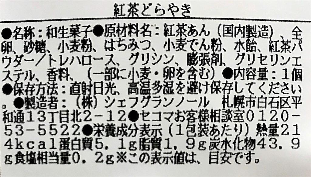 f:id:chanko_bamboo:20201110160039j:image