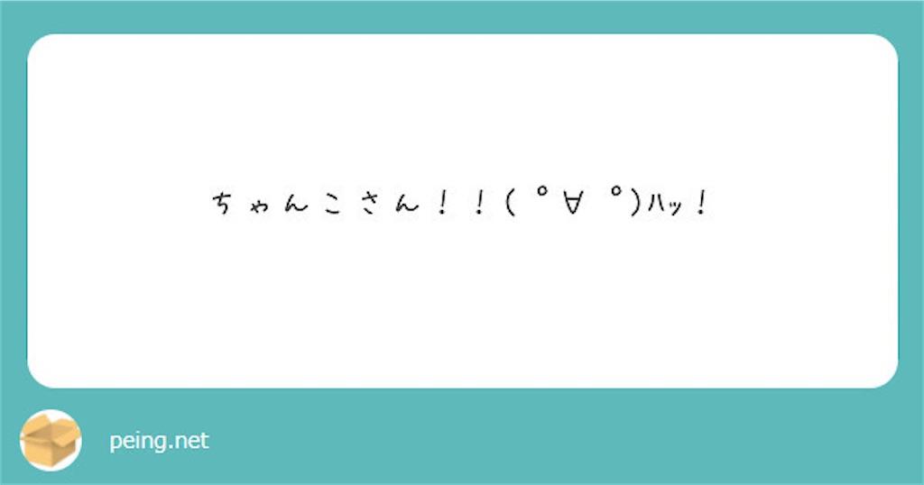 f:id:chanko_bamboo:20201202125630j:image