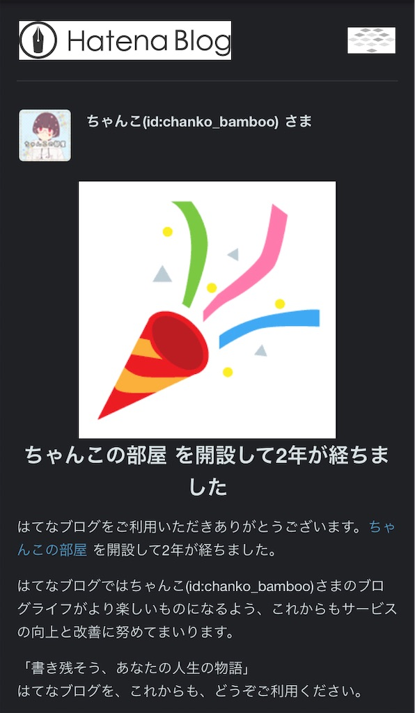 f:id:chanko_bamboo:20201206131428j:image