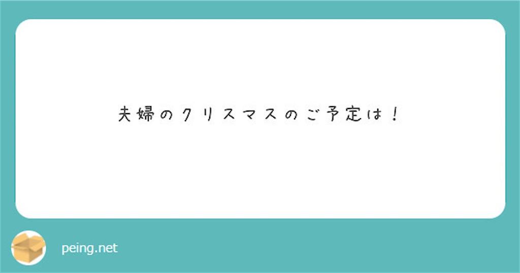 f:id:chanko_bamboo:20201210164130j:image