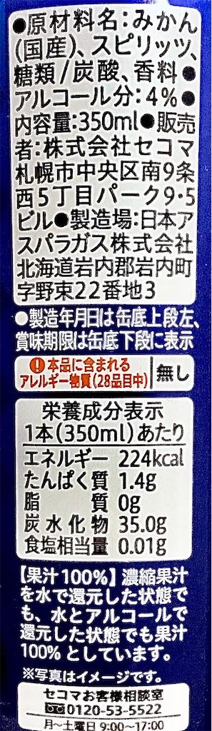 f:id:chanko_bamboo:20201212172458j:image