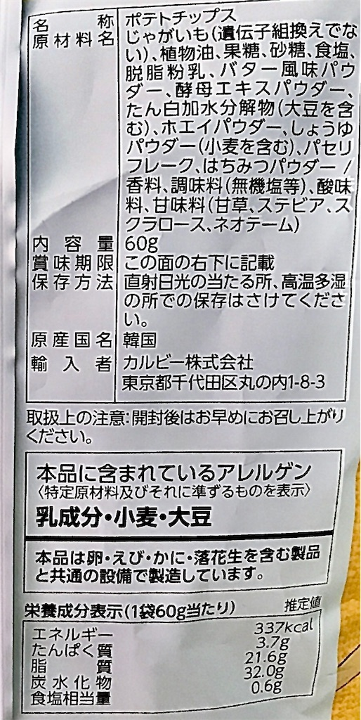 f:id:chanko_bamboo:20201217090922j:image