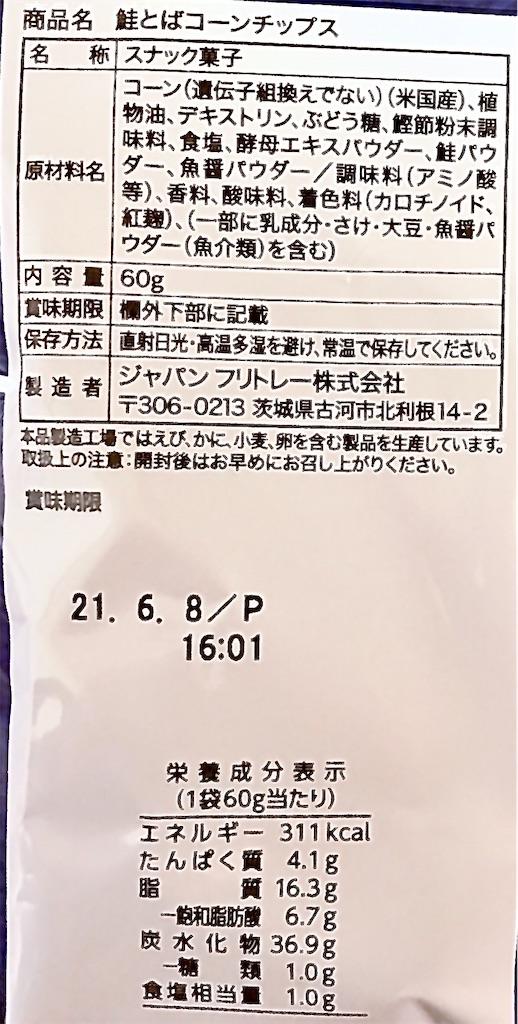 f:id:chanko_bamboo:20201222145542j:image