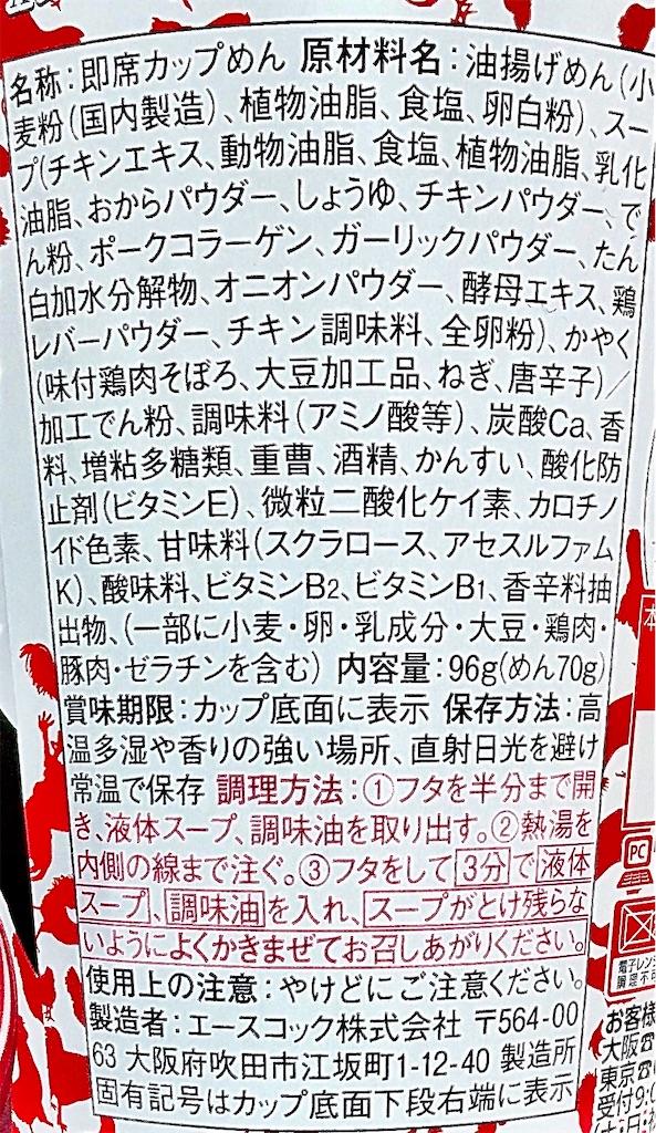 f:id:chanko_bamboo:20210106131513j:image