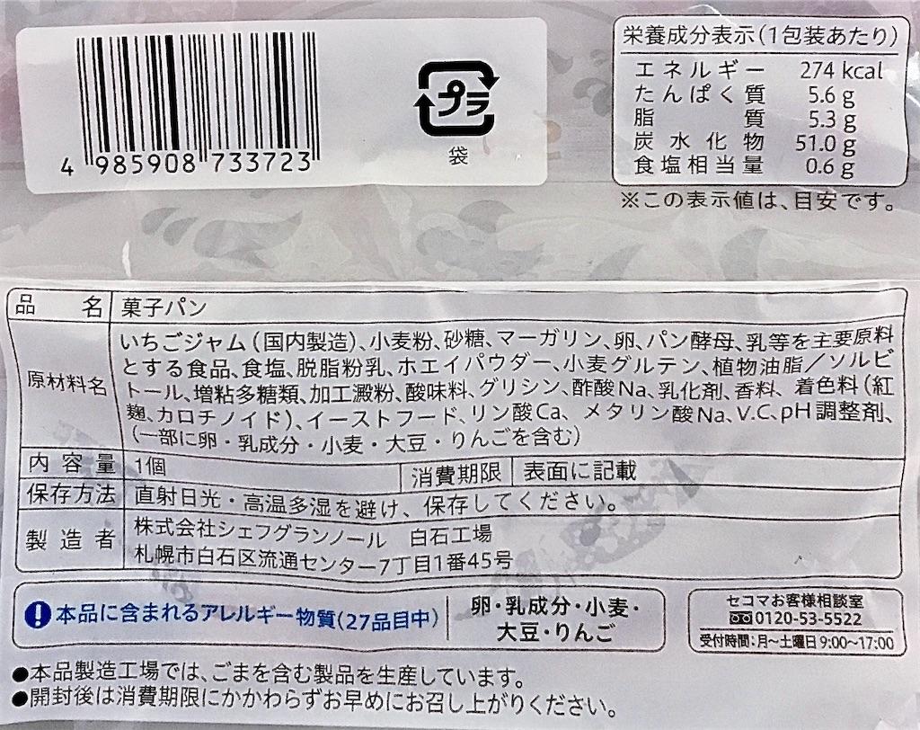 f:id:chanko_bamboo:20210112154749j:image