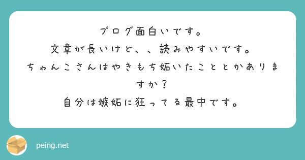 f:id:chanko_bamboo:20210121143832j:plain