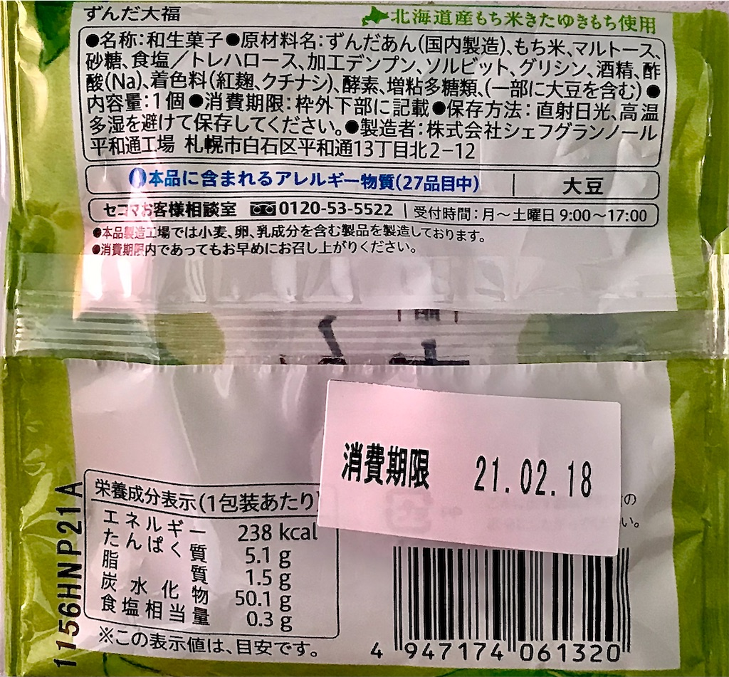 f:id:chanko_bamboo:20210216135543j:image