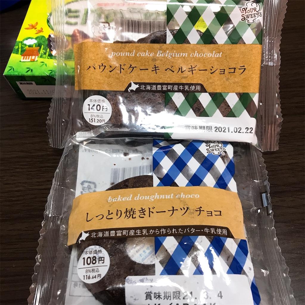 f:id:chanko_bamboo:20210216142023j:image