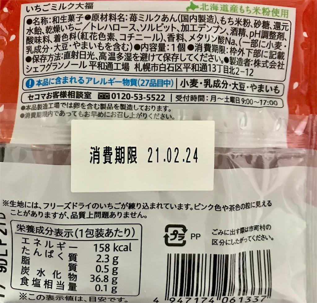 f:id:chanko_bamboo:20210222183505j:image