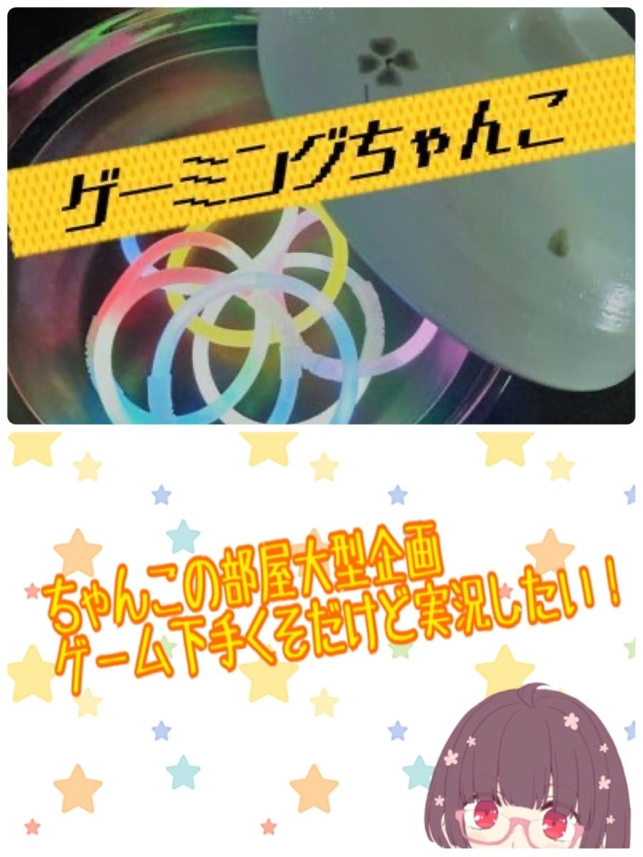 f:id:chanko_bamboo:20210307124256j:plain